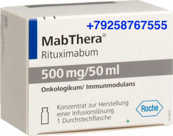 Мабтера 500 мг