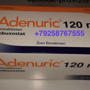 Аденурик 120 мг