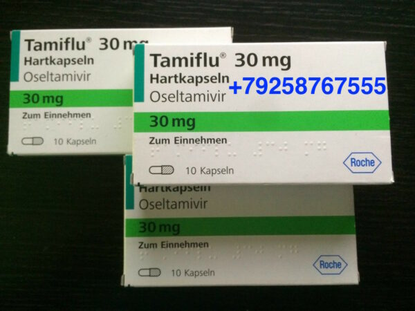 Тамифлю 30 мг