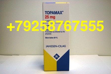 Топамакс 25 мг