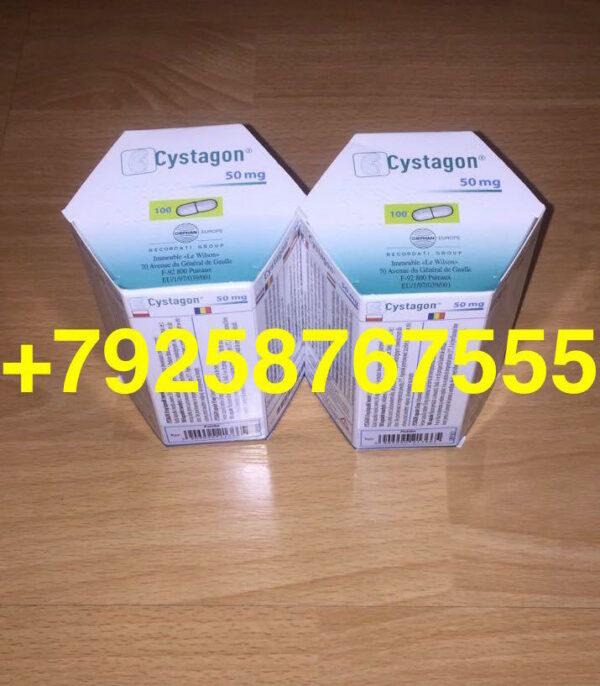 Цистагон 50 мг (cystagon-50)