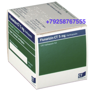 Флунаризин 5 мг