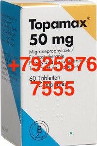 Топамакс 50 мг (topamax 50 mg)