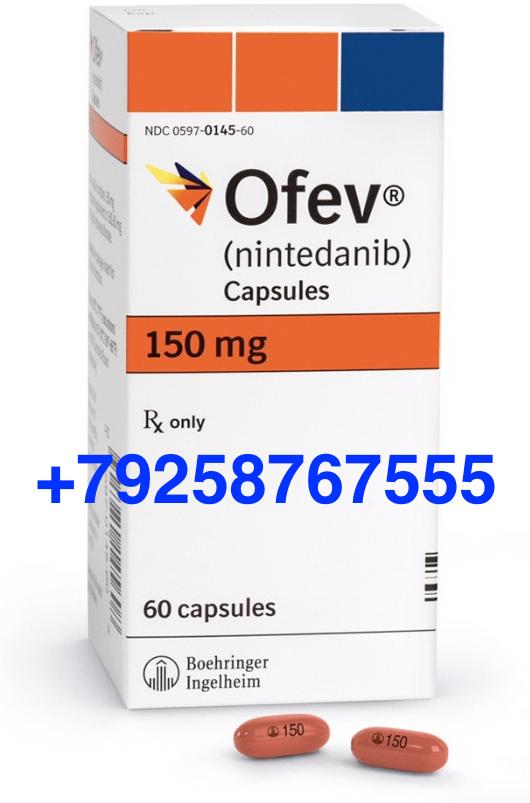 Ofev 150 mg фото